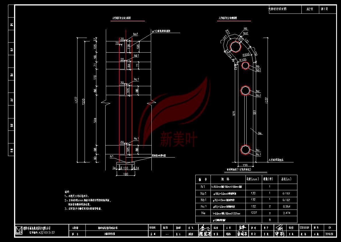 20190716212648 辽宁朝阳市特色景观人行道栏杆设计图(以完工)
