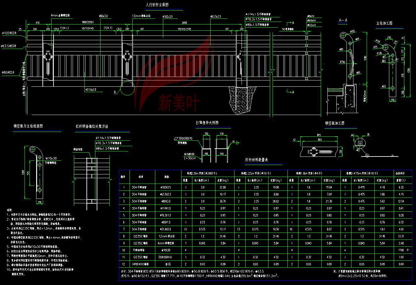 20190716212800 辽宁锦州纯304不锈钢栏杆工程规格图(以完工)