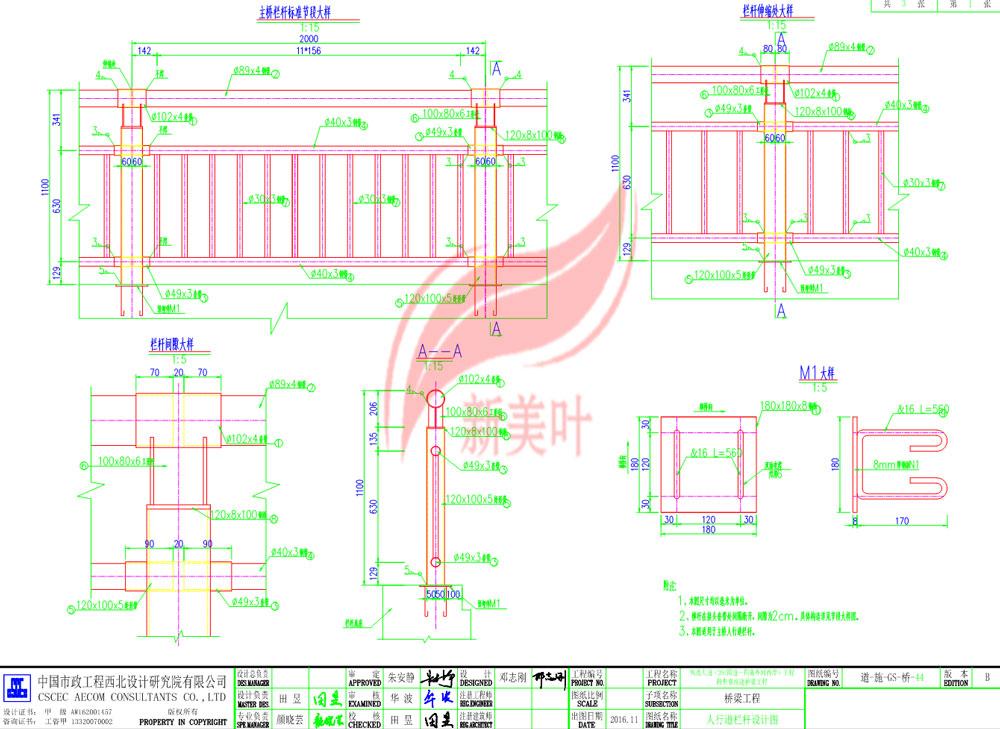20190726205031 陕西商洛不锈钢复合管河道栏杆施工图